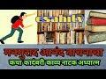 esahity books katha kadambari download one click in pdf (marathi)