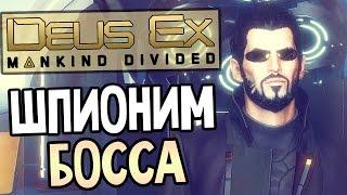 Deus Ex: Mankind Divided Прохождение На Русском #8 — ШПИОНИМ БОССА!