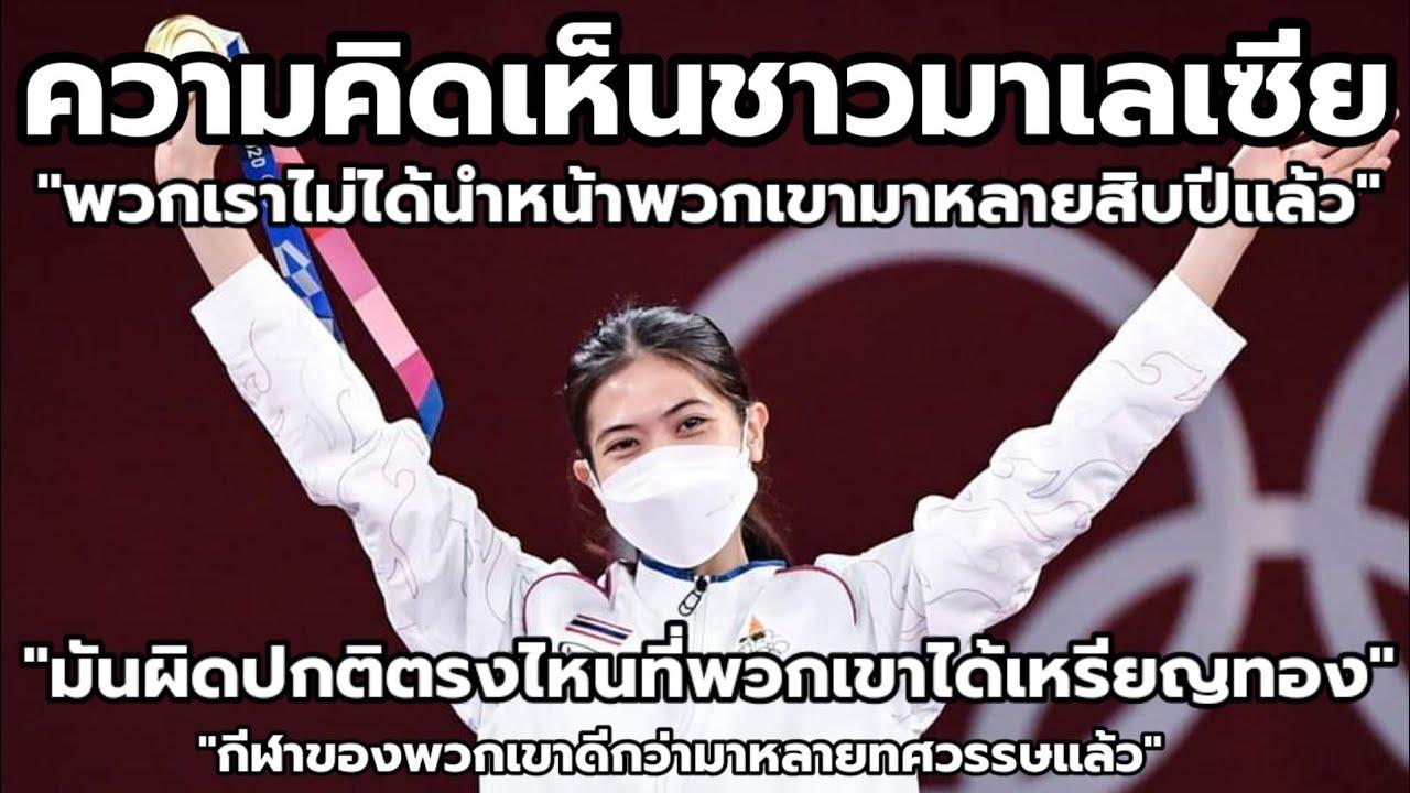 ความคิดเห็นชาวมาเลเซีย : เมื่อไทยได้เหรียญทองแรกในโอลิมปิก 2020