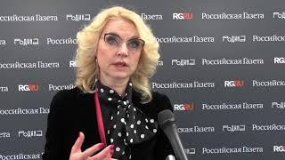 Татьяна Голикова об эффективности федерального бюджета