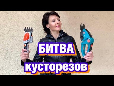 Битва КУСТОРЕЗОВ /STIHL против GARDENA/ Стригу МНОГОЛЕТНИКИ