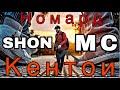 Шон мс Кентои номард нав 2018 mp3