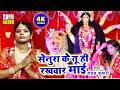 #Video Song   सेनुरा के तुही रखवार माई #Kanchan Kumari के सुपरहिट माता भजन विडियो सांग हुआ वायरल