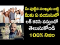 How to Find Out Your DESTINY Number Based on Birth Date? | Unknown Facts | VTube Telugu