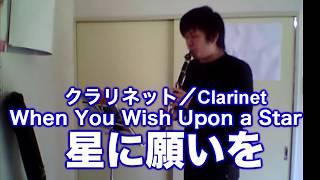 つじあやの - 星に願いを(When You Wish Upon A Star)