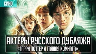 «Гарри Поттер и Тайная Комната» - Актеры русского дубляжа | Русская озвучка