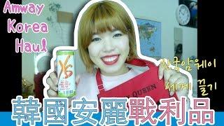 【Korea Vlog】韓國安麗購物分享|韩国安利购物分享|Korea Amway Haul | Halo Mackey