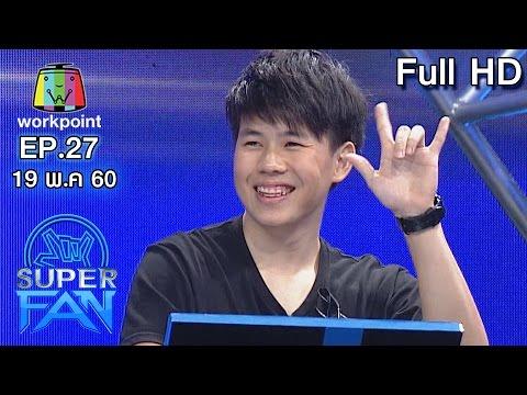 ย้อนหลัง แฟนพันธุ์แท้ SUPER FAN| รอบ Final | EP.27 | 19 พ.ค. 60 Full HD