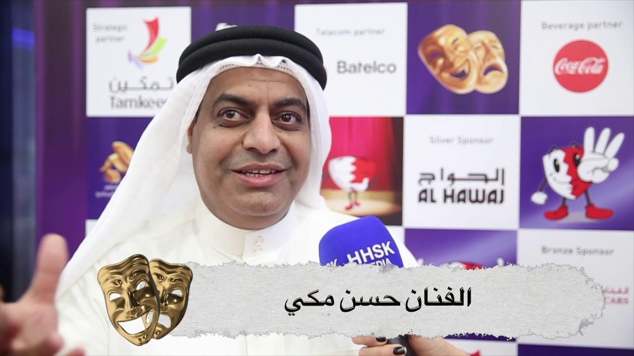 "Image result for حسن مكي"""