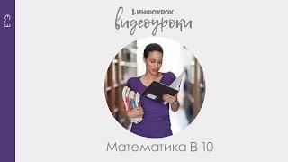 Задания В10. Задача 8 | Математика ЕГЭ #9 | Инфоурок