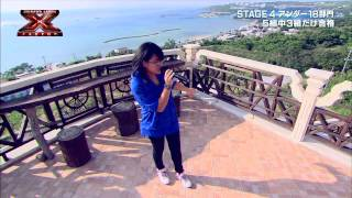 "伊舎堂さくら Sakura Ishadoh sings ""We Will Rock You"" STAGE4 - X Factor Okinawa Japan"