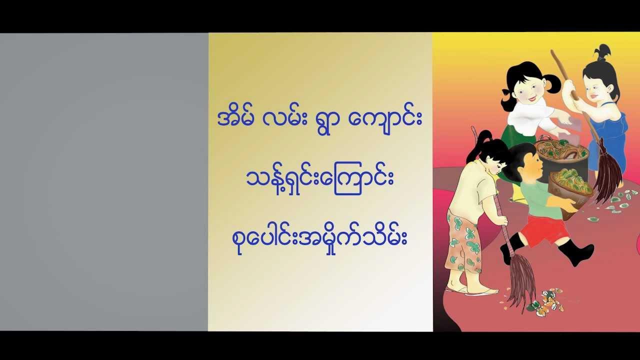 Sing-a-long Poem of Myanmar Children - YouTube