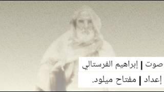 معلومات مفاجأه لن تصدقها عن السيد محمد بن علي السنوسي بصوت إبراهيم الفرستالي
