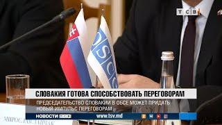 Словакия готова способствовать переговорам