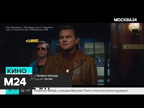 Новый фильм Тарантино установил рекорд в первый день проката в России - Москва 24