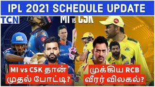 CSK vs MI to restart IPL 2021?   IPL Schedule   IPL 2021   Tamil Cricket News   IPL News Tamil