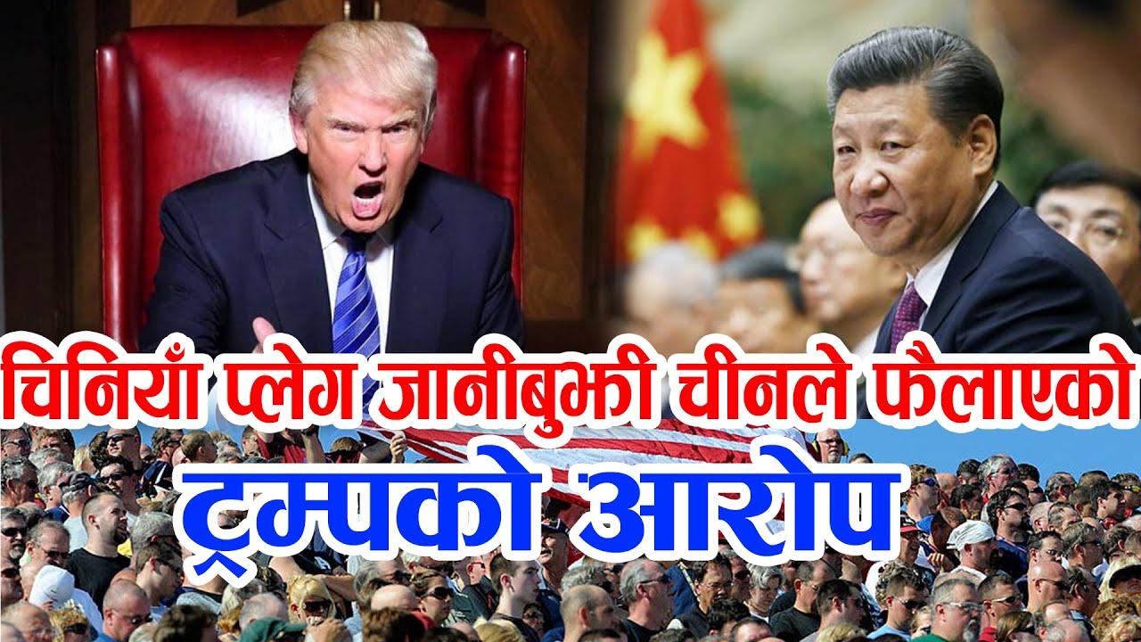 ट्रम्प चीनमाथि आक्रामक । अमेरिका र बेलायत एकसाथ आइलागेपछि चीनको चेतावनी