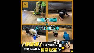 【「靜靜雞」來個大翻新👀?疫情下為地板翻新吸客‼️】
