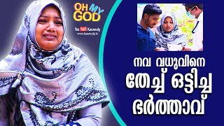 LOL! Newly-wed Bride gets fooled by her husband | Oh My God | EP 110 | KaumudyTV