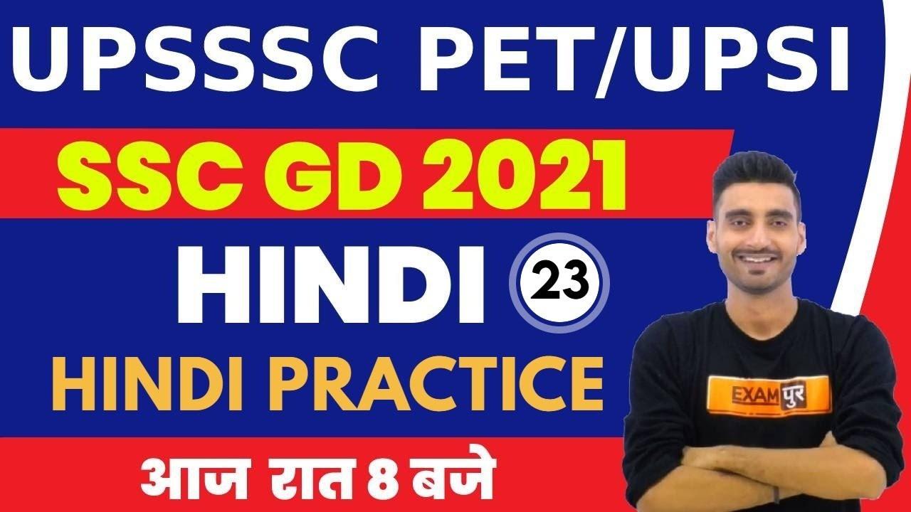 UPSI/SSC GD /UPSSSC PET 2021 HINDI CLASSES   Live India Test    By Vivek Sir   Class- 23