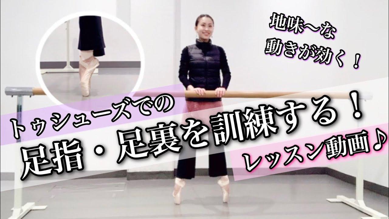 【レッスン動画】トゥシューズでの足指・足裏を徹底的に訓練!
