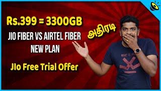 இலவச Jio Fiber Trial Offer - JIO Fiber vs Airtel Fiber New Plan Offer in Tamil