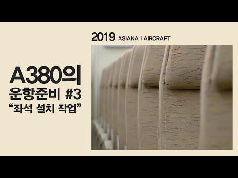 아시아나 380 좌석 설치 작업 (Furnishing of 1st Asiana 380)