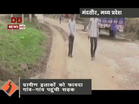 Mandsaur (MP):  PM Gram Sadak Yojna road was built in disadvantaged villages