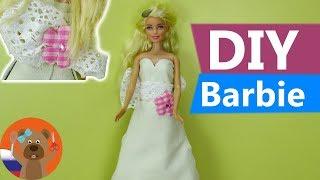 Свадебное платье для куклы Барби своими руками DIY для детей