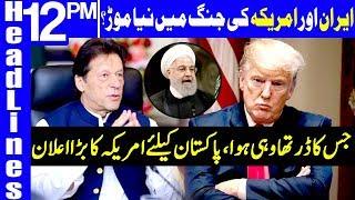 Biggest Twist | America announced big news for Pakistan | Headlines 12 PM | 4 January 2020 | Dunya