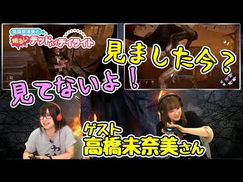 声優の高森奈津美さんがメインパーソナリティーを務めるゲーム番組。『Dead by Daylight』をこよなく愛する高森さんが、リスナーの皆さんといっしょに、とにかく楽しく、 ...