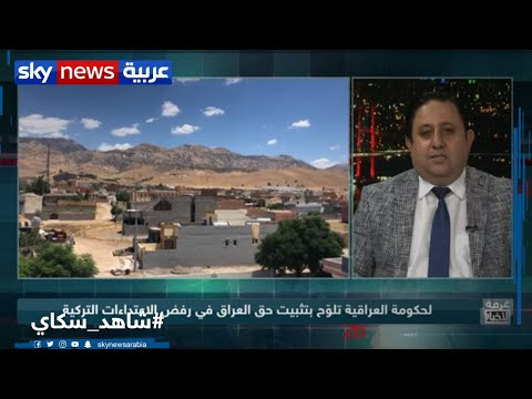 العراق يصعّد الاحتجاجات على الانتهاكات التركية... وتلويح باللجواء إلى القانون الدولي  - نشر قبل 45 دقيقة