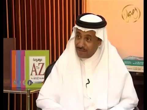 د.عثمان محمود الصيني يتكلم عن لغات العرب واللهجات عند الجزيره العربيه