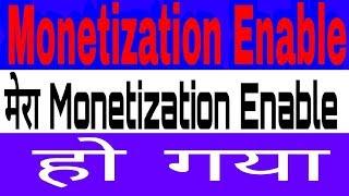 Monetization Enable start! My Channel is monetize