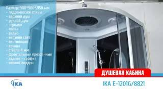IKA A 1201G 8821 душевая кабина(, 2016-06-29T08:07:12.000Z)