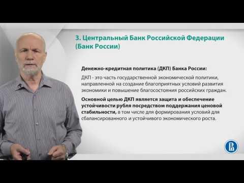 Курс лекций по банковской системе. Лекция 3: Банк России