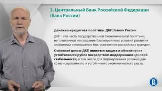 видео Тема 1. Понятие, функции и история возникновения финансов.