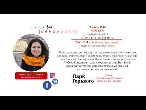 Public Talk с Любовью Ермолаевой, Buy Social