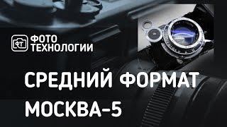 Смотреть видео Средний формат  МОСКВА-5 онлайн