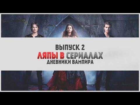 Дневники вампира русский трейлер