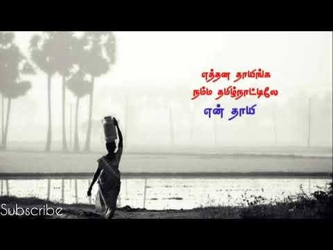 mother's-day-tamil-whatsapp-status---petha-manasu-suthathilum-suthamada---enna-petha-raasaa