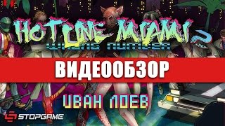 обзор : HOTLINE MIAMI 2 : Wrong Number