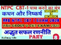 rrb NTPC cbt1 पास होने का तरीका P-2 कथन और निष्कर्ष Statement and conclusion प्रश्न करने का नियम