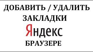Как сделать и сохранить закладки в Яндекс Браузере
