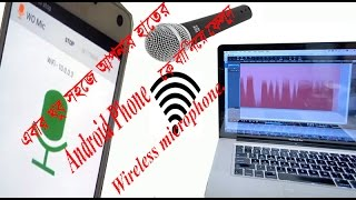Use Android as Pc Microphone-2017 Bangla tutorial