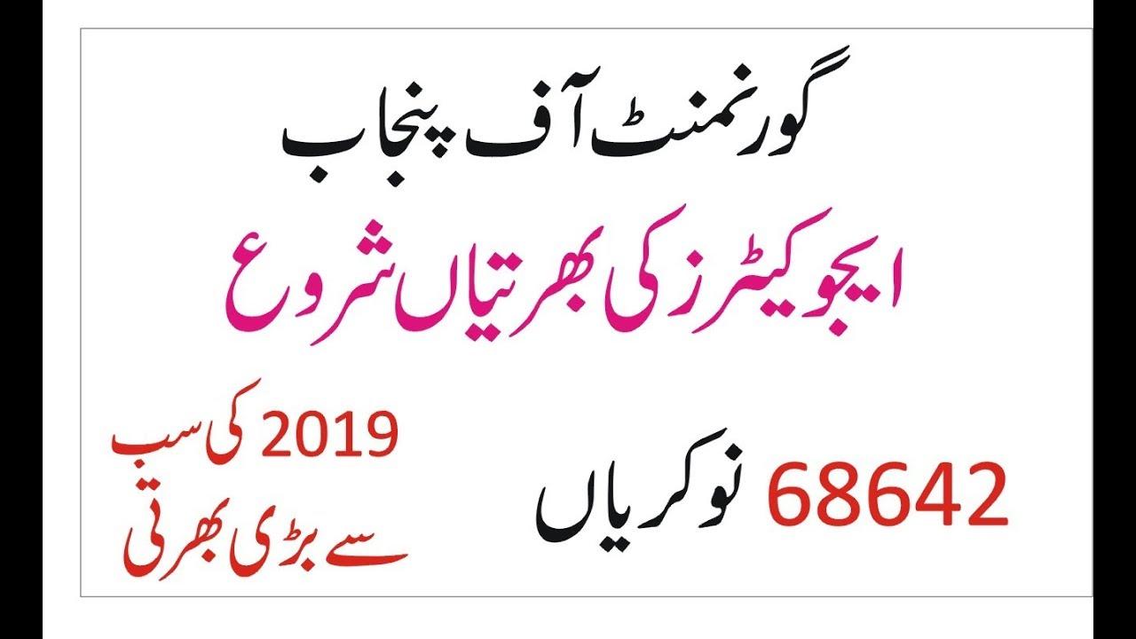 educators jobs 2019 in punjab | punjab education job 2019 | educators new  jobs 2019