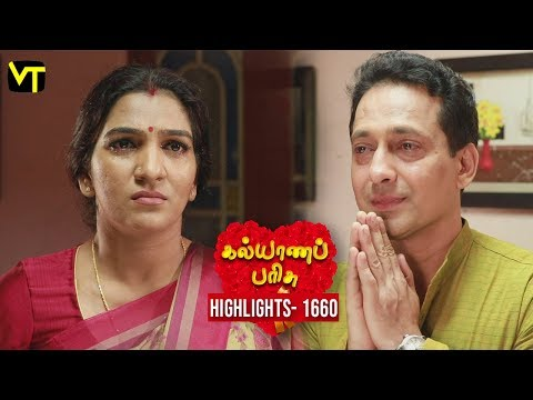 Kalyanaparisu Tamil Serial Episode 1660 Highlights on Vision Time. Let's know the new twist in the life of  Kalyana Parisu ft. Arnav, Srithika, Sathya Priya, Vanitha Krishna Chandiran, Androos Jesudas, Metti Oli Shanthi, Issac varkees, Mona Bethra, Karthick Harshitha, Birla Bose, Kavya Varshini in lead roles. Direction by AP Rajenthiran  Stay tuned for more at: http://bit.ly/SubscribeVT  You can also find our shows at: http://bit.ly/YuppTVVisionTime   Like Us on:  https://www.facebook.com/visiontimeindia