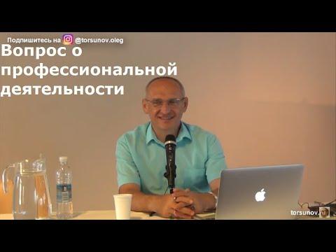 Торсунов О.Г.  Вопрос о профессиональной деятельности