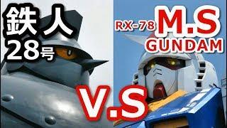 鉄人28号 VS RX-78ガンダム 1/1スケールの巨大ロボットたちです。 両者...