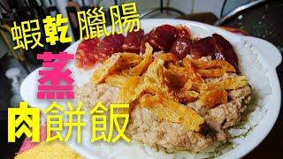 〈 職人吹水〉 蝦乾臘腸 蒸肉餅飯簡單易做Shrimp dried sausage meat cake steamed rice 附中文字幕